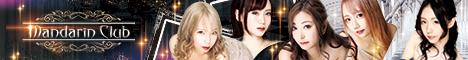すすきのキャバクラ『マンダリンクラブ』