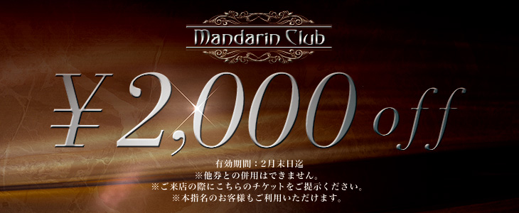 MANDARINCLUB 2,000YEN OFF TICKET