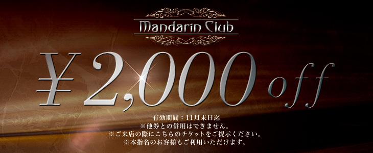 MANDARINCLUB 2,000YEN OFF TICKET