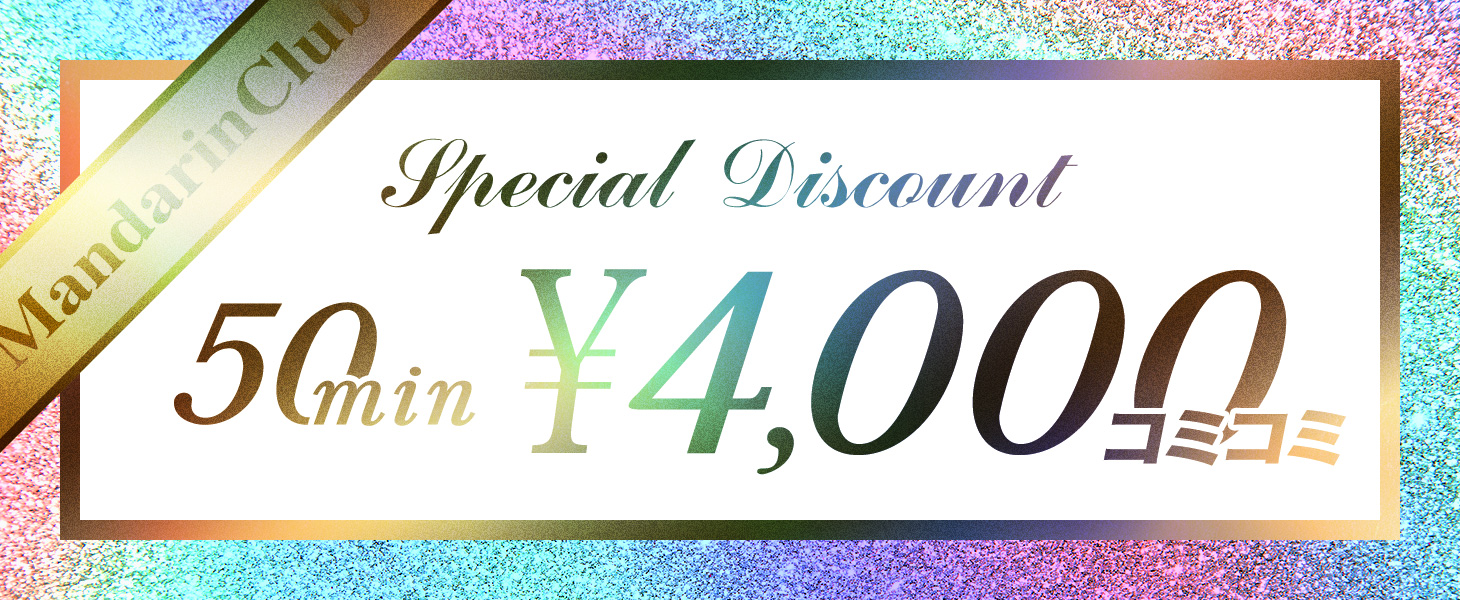 Special Discount